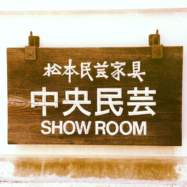今日は松本へ。まずはココ。#sandkhousehold #松本民芸家具 #松本 #長野