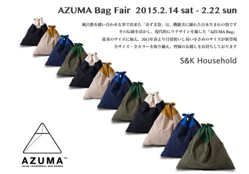 azuma-fair1