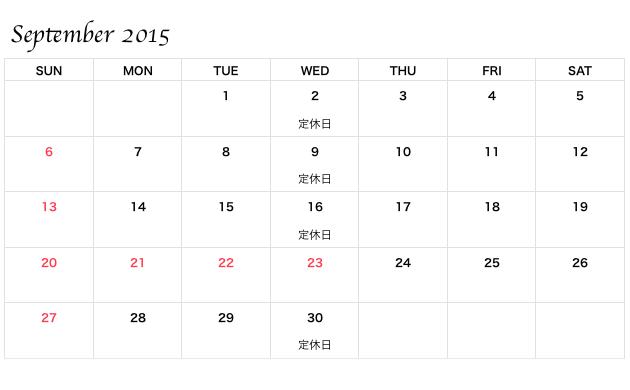 201509_calendar
